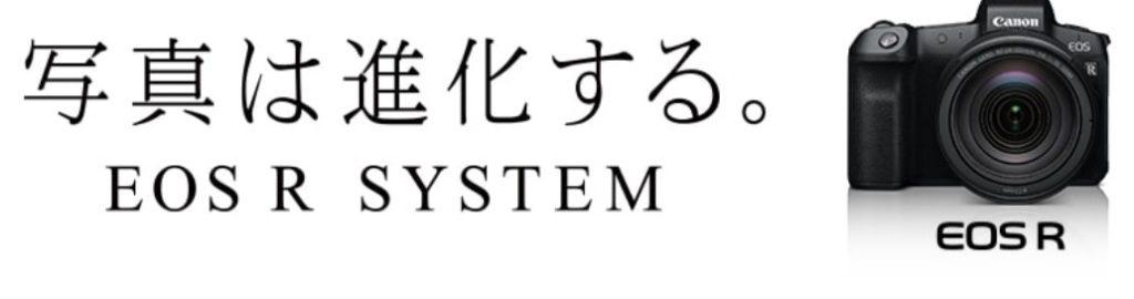 キヤノン フルサイズ 一眼レフ EOS R5/R6/R/5D4/5D3/6D2/ 比較 ミラーレス