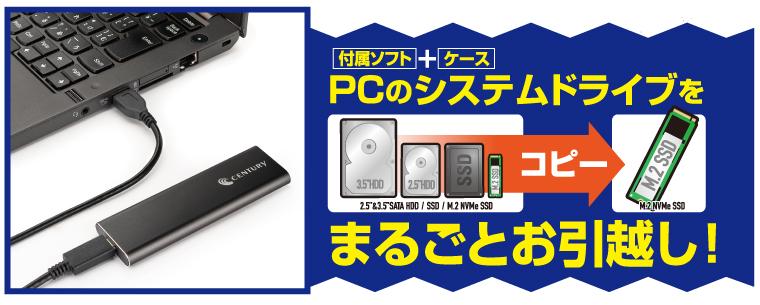 SSD換装&クローンに超おすすめアイテム センチュリー 裸族のM.2 NVMe SSD ケース