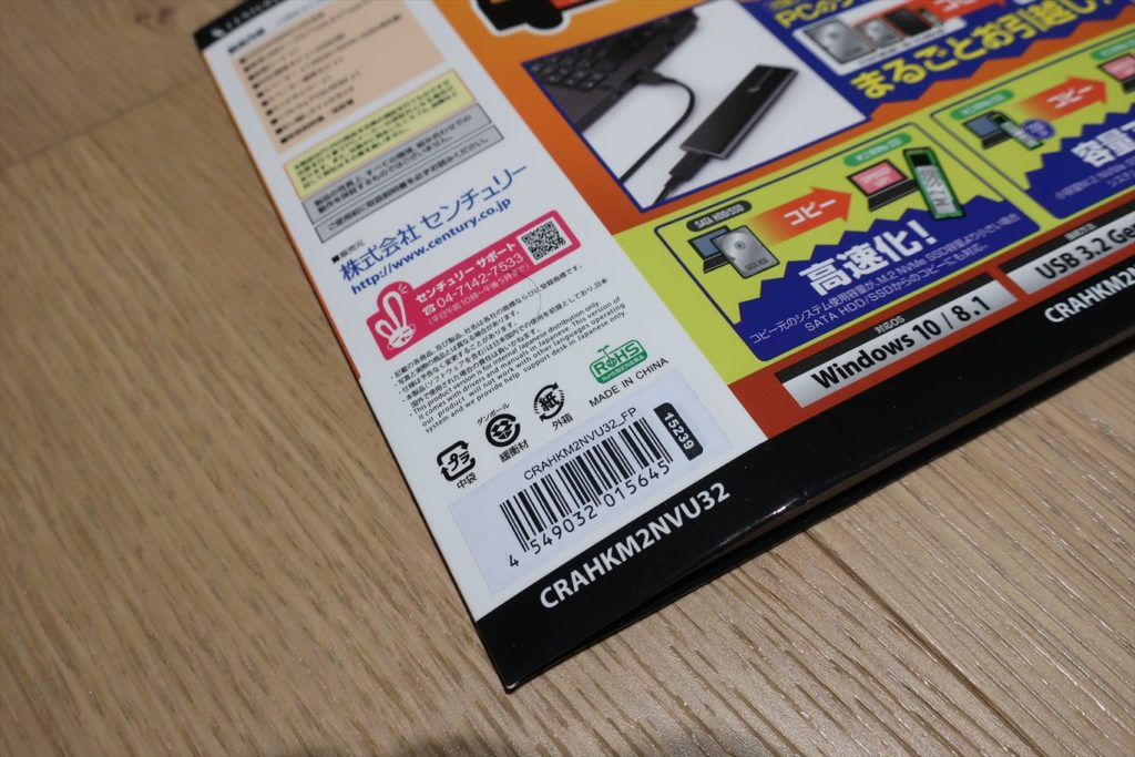 センチュリー 裸族のM.2 NVMe SSD ケース 製造国