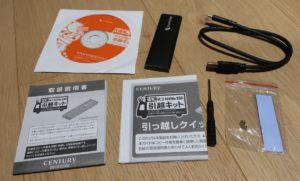 センチュリー 裸族のM.2 NVMe SSD 同梱品一覧