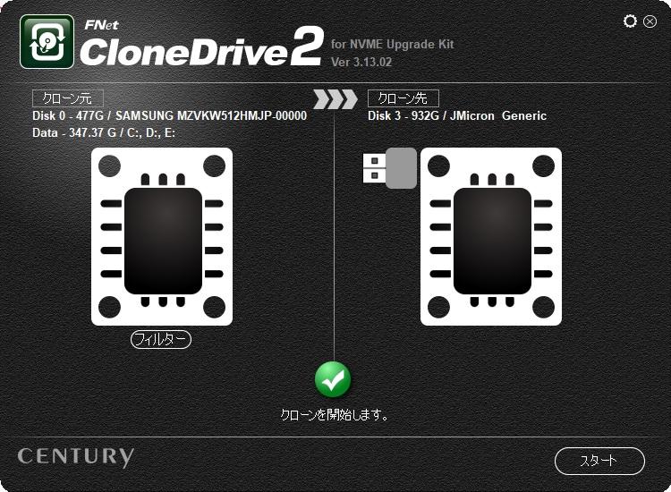 センチュリー 裸族のM.2 NVMe SSD ケース ソフト起動