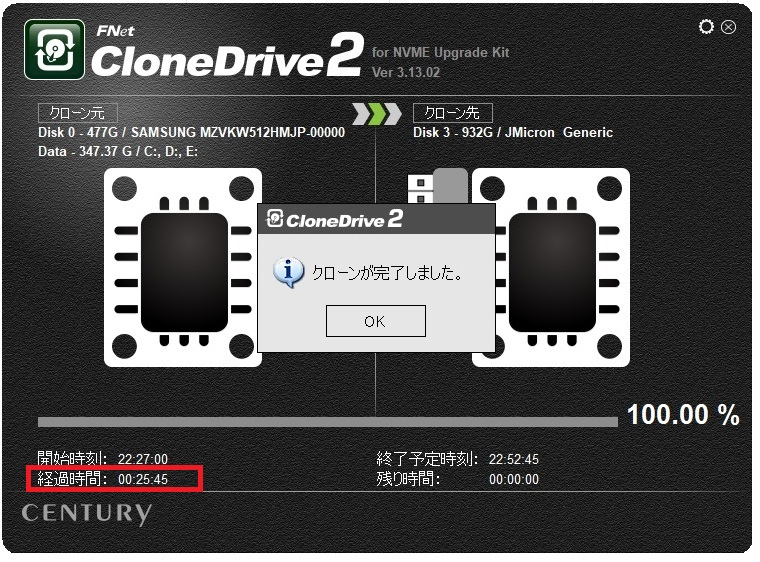 センチュリー 裸族のM.2 NVMe SSD ケース クローン完了