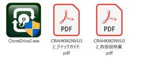 センチュリー 裸族のM.2 NVMe SSD ケース CDの中身