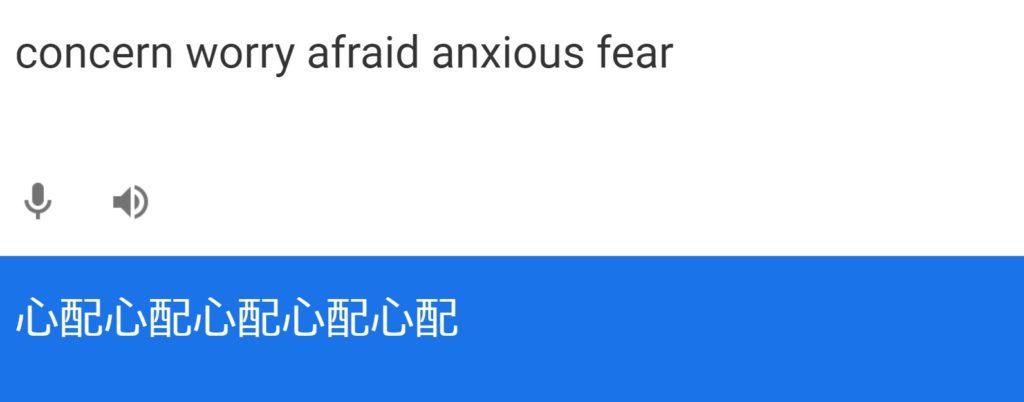Google翻訳(心配)