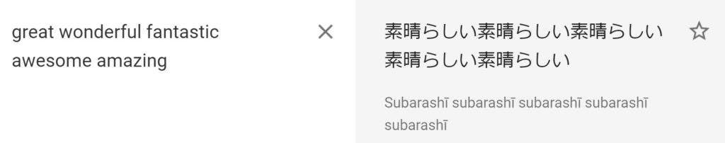 Google翻訳結果「素晴らしい」1