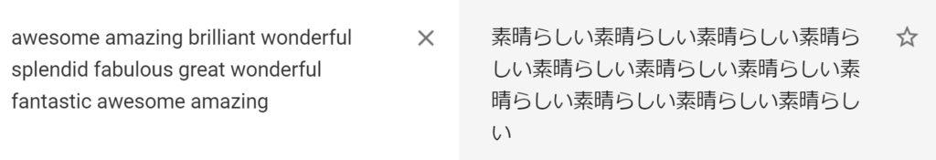 Google翻訳結果「素晴らしい」2